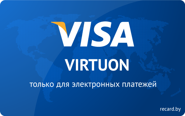 Visa Internet (Virtuon) Приорбанк